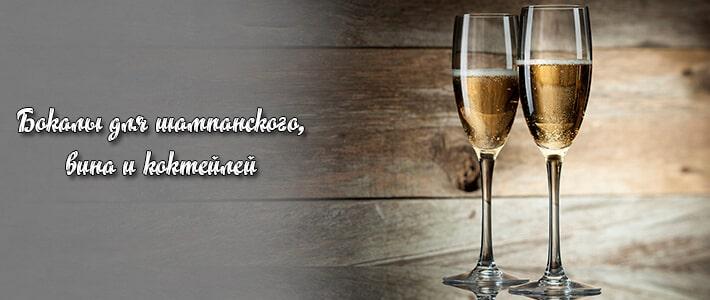 Бокалы для шампанского, вина и коктейлей