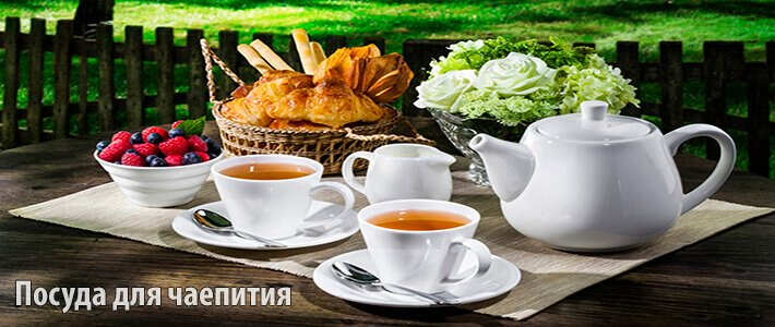 Чай/кофе